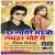 Listen to Lamhar Ghote Me from Dar Laagere Bhauji Lamahar Gote Me