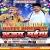 Listen to Jiya Hazaro Saal E Jaan Shan Se from Happy Birthday Ajay Bhaiya