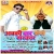 Listen to Abaki Banaiha Sapa Sarkar from Abaki Baar Sapa Sarkar