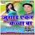 Listen to Nachele Lahanga Yghar Ke from Jugad Ekar Kachcha Ba