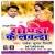 Listen to Mukhiya Se Pahile Hamar Rahalu from Gonda Ke Lawanda