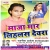 Listen to Aala Je Lagaile Ta from Maja Maardehalas Dewara