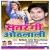 Listen to Chikhe Da Flabour Hothlali Ke from Satrangi Othlali