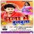 Listen to Choli Se Jhalke Bulbula from Jhula Me Bulbula