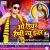 Listen to Pikinik Manawechala Asho Nepal Me from O Dear Happy New Year