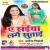 Listen to Fita Choli Ke Na Kholas from A Saiya Lage Sutai