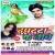 Listen to Niche Takiya Lagake Kala Pyar Raja Ji from Dupatta Ke Niche