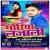 Listen to Dinepa Din Motaat Biya from Goriya Lajali