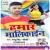 Listen to Dalani Me Hamara Aajaiha from Hamar Malikain