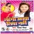 Listen to Lahaga Uthaile Lihale Na from Lahanga Uthaya Liya Nahi