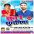 Listen to Bada Jaan Mare Toharo Jawaniya from Sun Re Suganiya