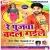 Listen to Re Poojawa Badal Gaelee from Re Poojwa Badal Gaile