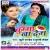 Listen to Agar Pyar Ho Jaai Tab Ka Hoi from Chumma Na Dem