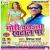 Listen to Gori Chala Na Khatal Par from Gori Chala Na Akhatal Par