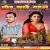 Listen to Chhod Kahe Gailu from Chhod Kahe Gailu