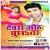 Listen to Dj Remix Dewar Oth Chusata from Dewara Oth Chusata