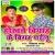 Listen to Jhar Dihi Paniya from Hokhate Biyah Ke Bigar Gailu