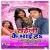 Listen to Mohalla Garmaike from Saheli Ke Bhai Ha