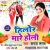 Listen to Chhinar Ho Kahele Lagal GST from Hilor Maare Holi