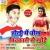 Listen to Chokh Pichkari Leke Khode from Holi Me Chokh Pichkari Se Khode