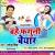 Listen to Rang Gulal Ke Din Ba Aail from Bahe Faguni Bayar