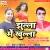 Listen to Jhula Me Khulla Rakhelu from Jhulla Me Khulla