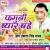 Listen to Phaguwa Me Chala Tare from Faguni Byar Bahe