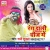 Listen to Jabse Chadhal Ba Fagunwa from Rang Daali Chij Me