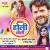 Listen to Sarararara Rang Holi Me from Aawa Holi Kheli