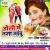 Listen to Aara Me Holi Khele Ailu from Holi Me Nasa Jaibu