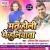 Listen to Piyau Ke Go Gail Bhothar from Man Holi Me Huliyata
