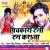 Bhauji Ke Choli Me songs