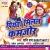Listen to Dilwa Ke Darad Kehuse from Piyawa Milal Kamjor