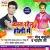 Listen to Baigane Se Pyar Ho Gail from Byast Rahelu Holi Me