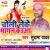 Listen to Sabhakar Balamuaa Khele from Choli Leke Bhagal Kauwa