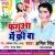 Listen to Holi Me Choli Chusata from Faguwa Me Free Ba