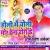 Listen to Brijawa Ke Holiya Rangadar from Holi Me Choli Mor Dela Chora Ke