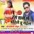 Listen to Rangawa Lagave Bhaiye Ke Saghatiya from Rang Daale Se Pahile Chu Gail