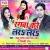 Listen to Rangawa Jas Jas Bhitari Jala from Rangawa Kare Lar Lar