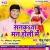Listen to Bhatru Se Rang Lagawailu Ho from Sankta Man Holi Me