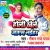Listen to Holi Na Tohase Khelab from Holi Khele Jaaim Naihar