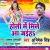 Listen to Lahanga Me Pungi Baja Liha from Holi Me Mile Aa Jaiha