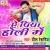 Listen to Khada Kake Hamke Dharawe from A Piya Holi Me