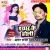 Listen to Eyaar Holi Khel Ke Jaaib from Eyar Ke Holi