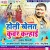 Holi Khele Bhole Naath songs