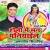 Listen to Aai Ho Dada Hamar Bhataro Na Aail from Holi Me Man Paniyail
