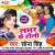 Listen to Mene Re Jagahiya Pe from Lover Ke Holi