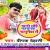 Listen to Faagun Me Farab Tor Lahanga from Paani Chhode Lahsunwa Faagun Me