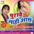 Listen to Bhatar Chaat Gail Dhodhi Ke from Purawe Naahi Aas