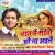 Listen to Chait Mein Choli Ke from Chait Me Saiya Ghare Na Ayile